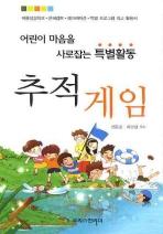 추적게임: 어린이 마음을 사로잡는 특별활동