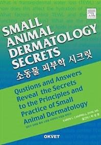 소동물 피부학 시크릿
