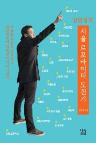 김민성의 서울 르포라이터 도전기