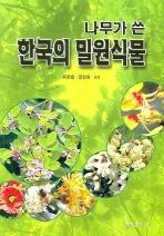 나무가 쓴 한국의 밀원식물