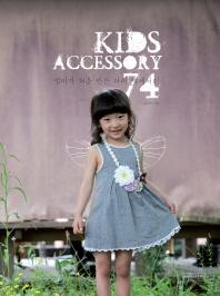키즈 악세사리 74(Kids Accessory 74)
