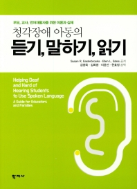 청각장애 아동의 듣기, 말하기, 읽기
