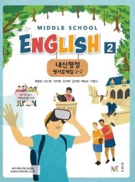 내신평정 Middle School English2(중학 영어2) 2-2 평가문제집(2021)