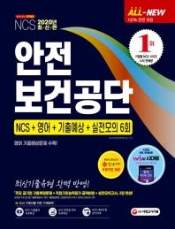 안전보건공단 NCS+영어+기출예상+실전모의 6회(2020)