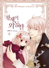 황제의 외동딸(만화). 2