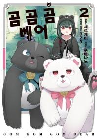 곰 곰 곰 베어. 2