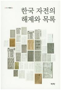한국 자전의 해제와 목록