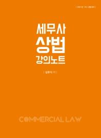 세무사 상법 강의노트(2021 대비)