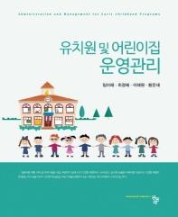 유치원 및 어린이집 운영관리