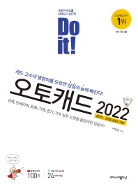 Do it! 오토캐드(2022)