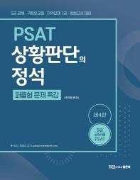 하주응 PSAT 상황판단의 정석 퍼즐형 문제 특강