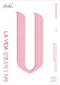 LA VIDA 생명과학1 N제(2021)(2022 수능대비)