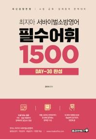 2022 최지아 서바이벌 소방영어 필수어휘 1500 DAY 30 완성