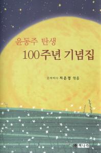 윤동주 탄생 100주년 기념집