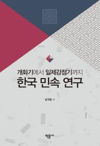 개화기에서 일제강점기까지 한국 민속 연구