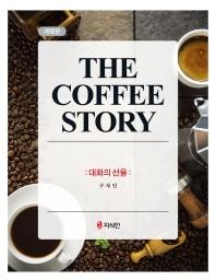 The Coffee story: 대화의 선율