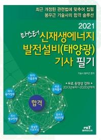 마스터 신재생에너지 발전설비(태양광) 기사 필기(2021)