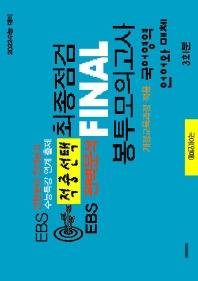 적중선택 고등 국어영역 언어와 매체 최종점검 Final 봉투모의고사(2021)(2022 수능대비)