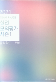 TEAM PHASE 고등 물리학 I 실전모의평가 시즌1(2021)(봉투)