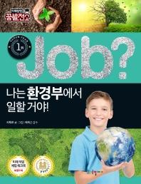 Job? 나는 환경부에서 일할 거야!
