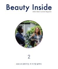뷰티 인사이드(Beauty Inside)(Vol. 2)