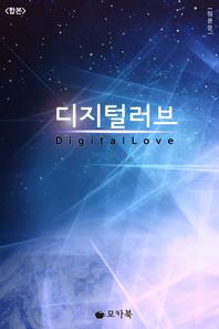 디지털 러브(전2권)(완결)