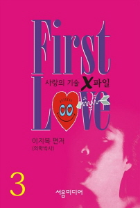 first love 3