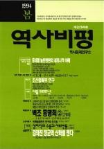역사비평(1994 봄)