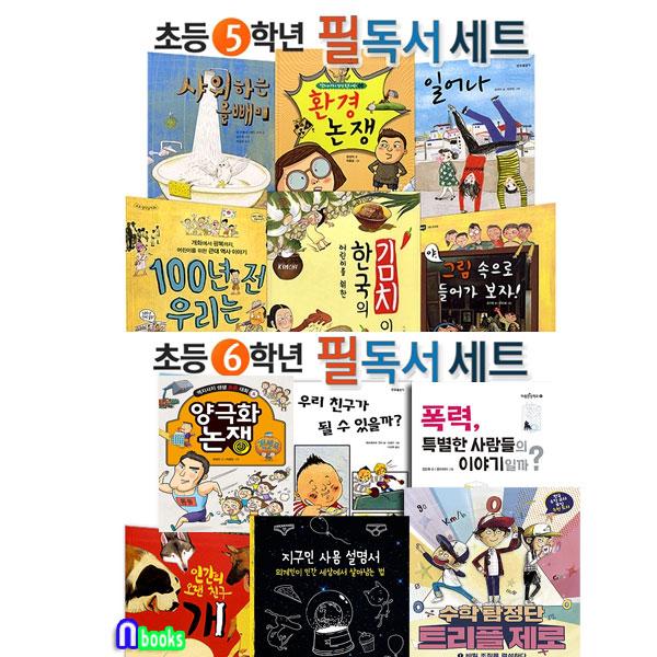 2015 초등학교 5학년-6학년 필독서 세트(전12권)-초등학교 고학년 필독서