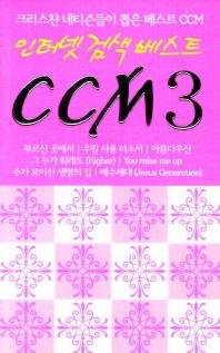 인터넷 검색 베스트 CCM. 3(TAPE 3개)