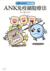 ANK免疫細胞療法 圖解でわかるがん治療