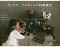 ヴィンテ-ジスタイルの刺繡雜貨 RIBBON,BEADS,EMBROIDERY