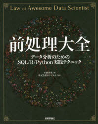 前處理大全 デ-タ分析のためのSQL/R/PYTHON實踐テクニック