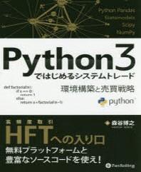 PYTHON3ではじめるシステムトレ-ド 環境構築と賣買戰略