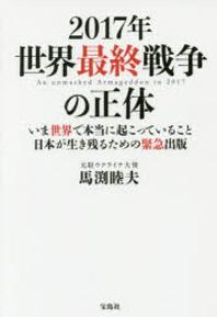 2017年世界最終戰爭の正體 いま世界で本當に起こっていること日本が生き殘るための緊急出版