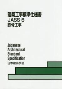 建築工事標準仕樣書 JASS6