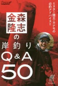 金森隆志の岸釣りQ&A50 ミスタ-陸王.カナモの必釣アドバイス!!