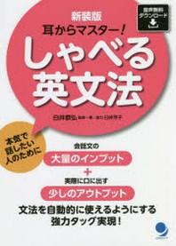 しゃべる英文法 耳からマスタ-! 新裝版