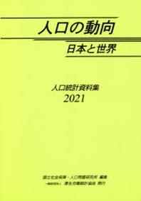 人口の動向日本と世界 人口統計資料集 2021