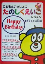 こどもといっしょにたのしくえいごレッスン 英語でよむ繪本 HAPPY BIRTHDAY