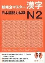 新完全マスタ-漢字日本語能力試驗N2