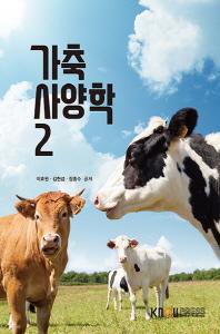 가축사양학2(2학기, 워크북포함)