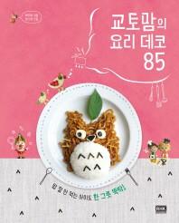 교토맘의 요리 데코 85
