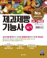 원큐패스 제과제빵기능사 실기(2020)