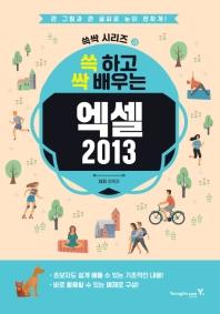 쓱 하고 싹 배우는 엑셀2013