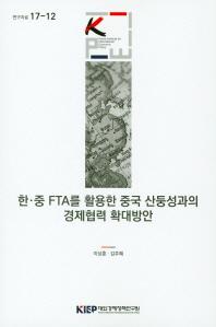 한 중 FTA를 활용한 중국 산둥성과의 경제협력 확대방안