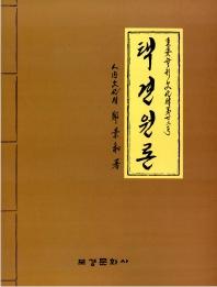 택견원론 (2005)