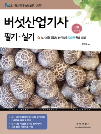 버섯산업기사 필기 실기(2020)