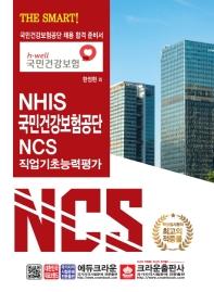 THE SMART! NHIS 국민건강보험공단 NCS 직업기초능력평가(2019)