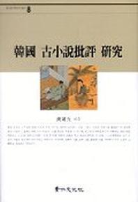 한국 고소설비평 연구